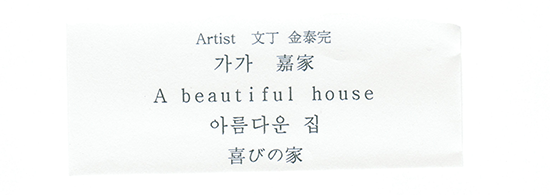 Jeon-gak 'A Beautiful House'